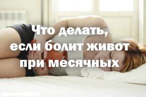 Что делать, если болит живот при менструации