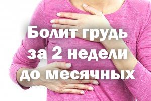Болит грудь за 2 недели до менструации