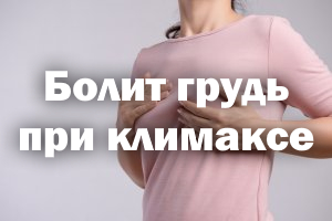 Ноет грудь при климаксе