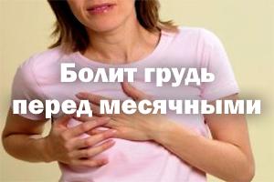 Болит грудь перед менструацией