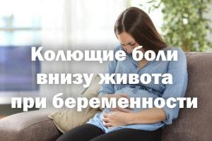 Колющие боли внизу животика при беременности