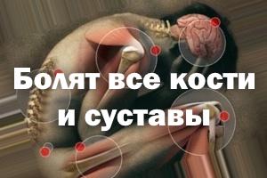 Болят все кости и суставы - источники