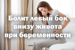Болит левый бок внизу животике при беременности