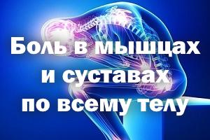 Боль в мышцах и суставах по всему телу - источники
