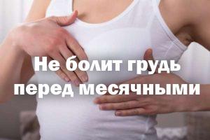Не болит грудь перед менструацией