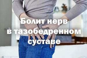 Беспокоит нерв в тазобедренном суставе