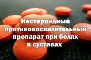 Нестероидный противовоспалительный медикамент при болях в суставах