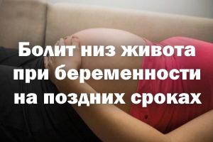 Болит низ живота при беременности на последних сроках
