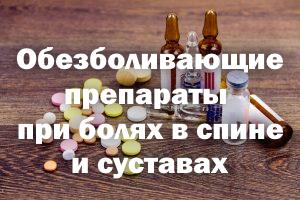 Обезболивающие лекарства при болях в спине и суставах