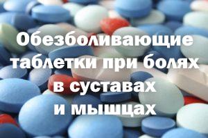 Обезболивающие препараты при болях в суставах и мышцах