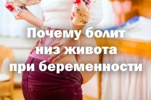 Почему болит нижняя часть живота при беременности