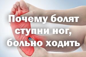 Почему болят ступни ножек, больно ходить