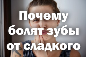 Почему болят зубы от сладенького