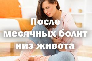 После менструации болит низ живота