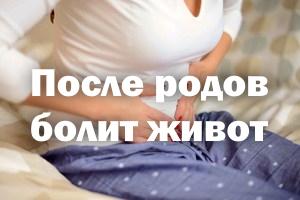 После родов болит животик