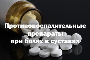 Противовоспалительные лекарства при болях в суставах