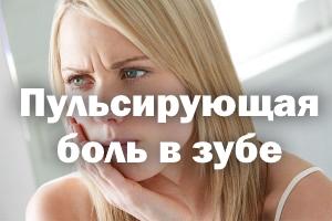 Пульсирующая боль в зубках