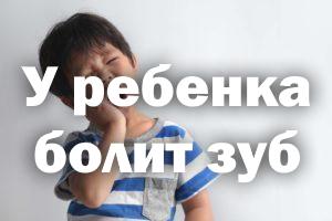 У ребенка болит зубик – чем обезболить