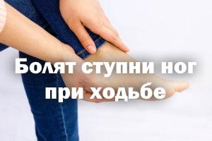 Болят ступни ножек при ходьбе - причины и лечение