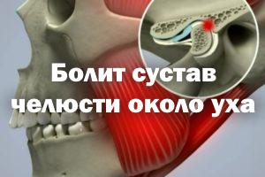Болит челюсть около уха