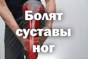 Болят суставы ног - причины и терапия