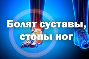 Болят суставы, стопы ножек – что делать, как лечить