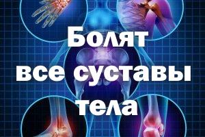 Болят все суставы человека – причина