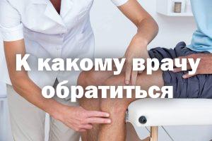 Болят суставы - к какому врачу пойти