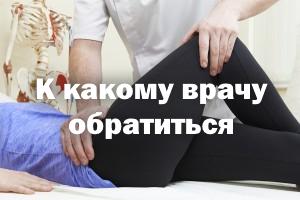 Боль в тазобедренном суставе – к какому врачу записаться