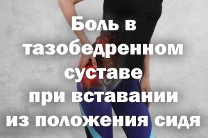 Дискомфорт в тазобедренном суставе при вставании из положения сидя