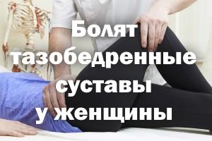 Болят тазобедренные суставы у женщины - источники и лечение