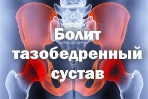 Болит тазобедренный сустав - что делать и как вылечить
