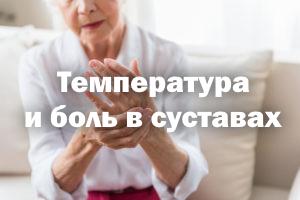 Температура и боль в мышцах