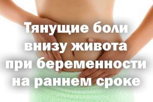 Тянущие боли внизу живота при беременности на раннем этапе