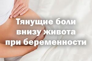 Тянущие боли внизу животике при беременности
