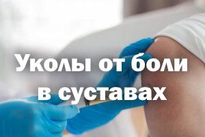 Инъекции от боли в суставах - название лекарства, список лучших