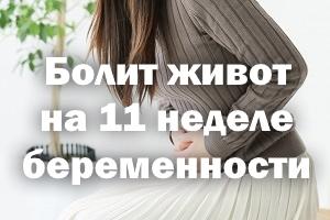 Болит животик на 11 неделе беременности