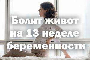Болит животик на 13 неделе беременности