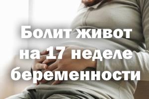 Болит животик на 17 неделе беременности
