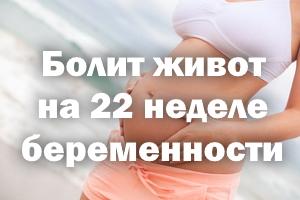 Болит животик на 22 неделе беременности