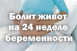 Болит животик на 24 неделе беременности