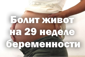 Болит животик на 29 неделе беременности