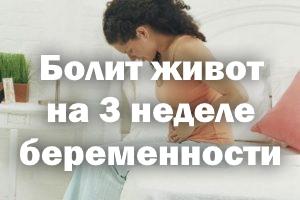 Болит животик на 3 неделе беременности