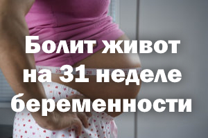 Болит живот на 31 недельке беременности