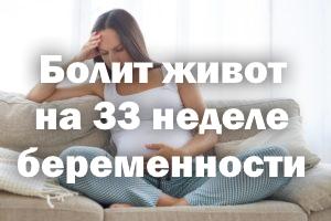 Болит животик на 33 неделе беременности