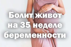 Болит животик на 35 неделе беременности