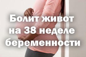 Болит животик на 38 неделе беременности