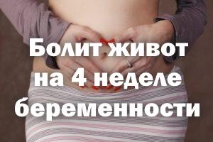 Болит животик на 4 неделе беременности