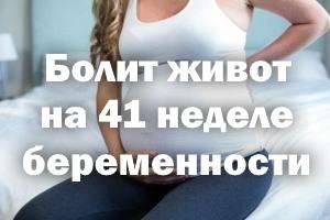 Болит животик на 41 неделе беременности
