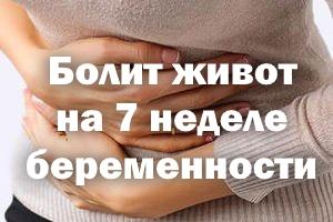 Болит животик на 7 неделе беременности